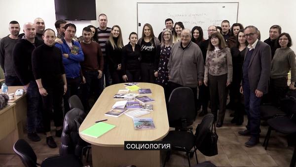 Студенти и преподаватели в специалност Социология